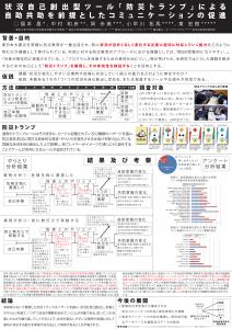 20131117-リスク研究学会ポスター6_03
