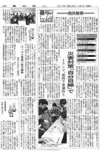 千葉日報20131202