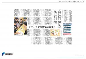 静岡新聞20131205