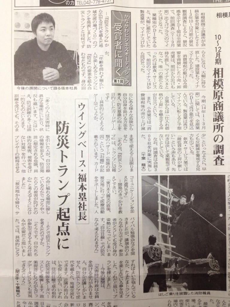 相模経済新聞2014年2月20日