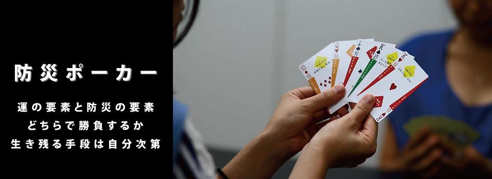 防災を楽しく学ぶカードゲーム | 防災トランプ公式ウェブサイト